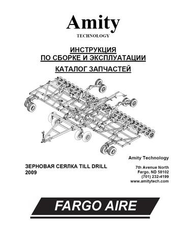 amity-fargo-aire-grain-seeder-till-drill