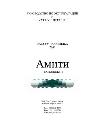 amity-planter-manual